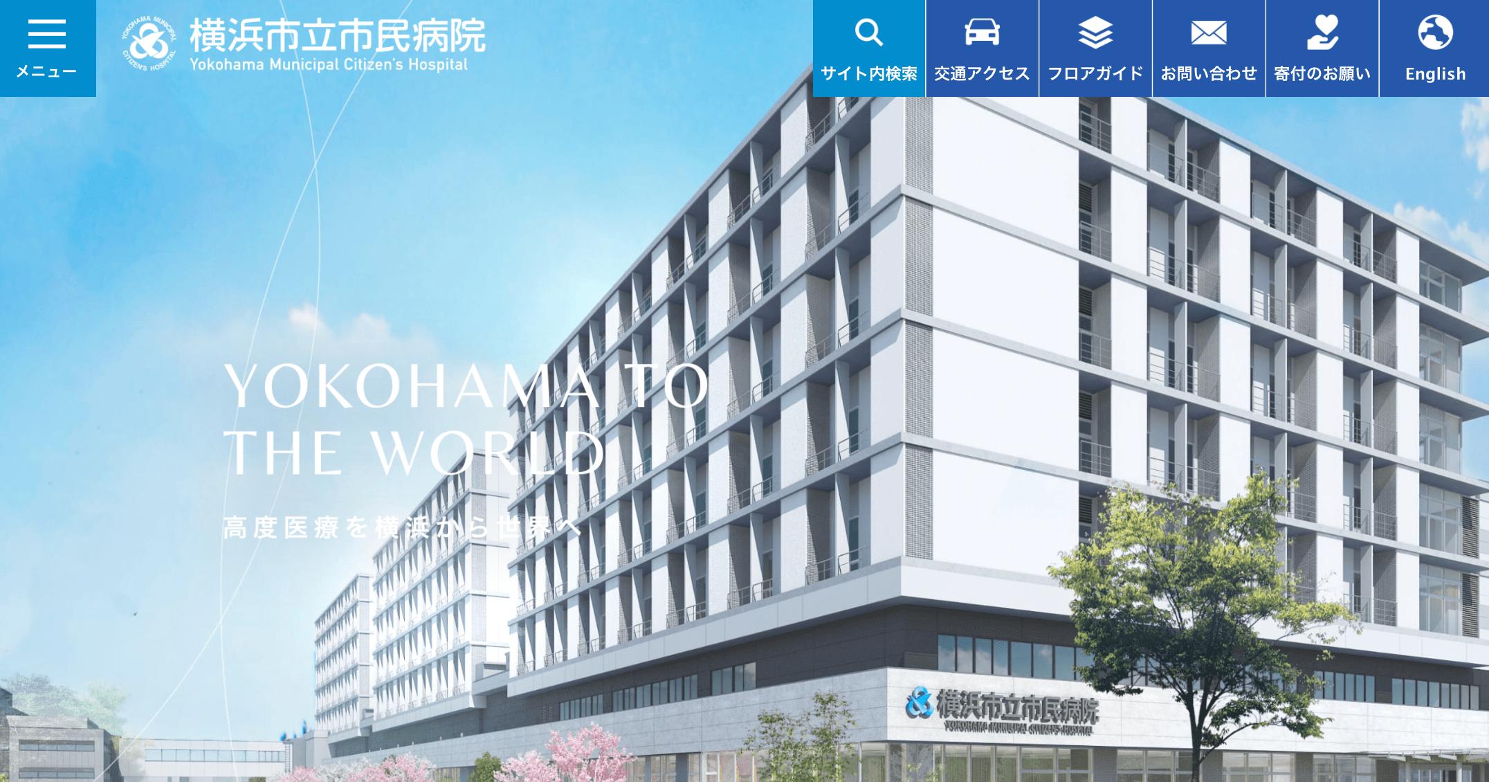 病院 横浜 市民