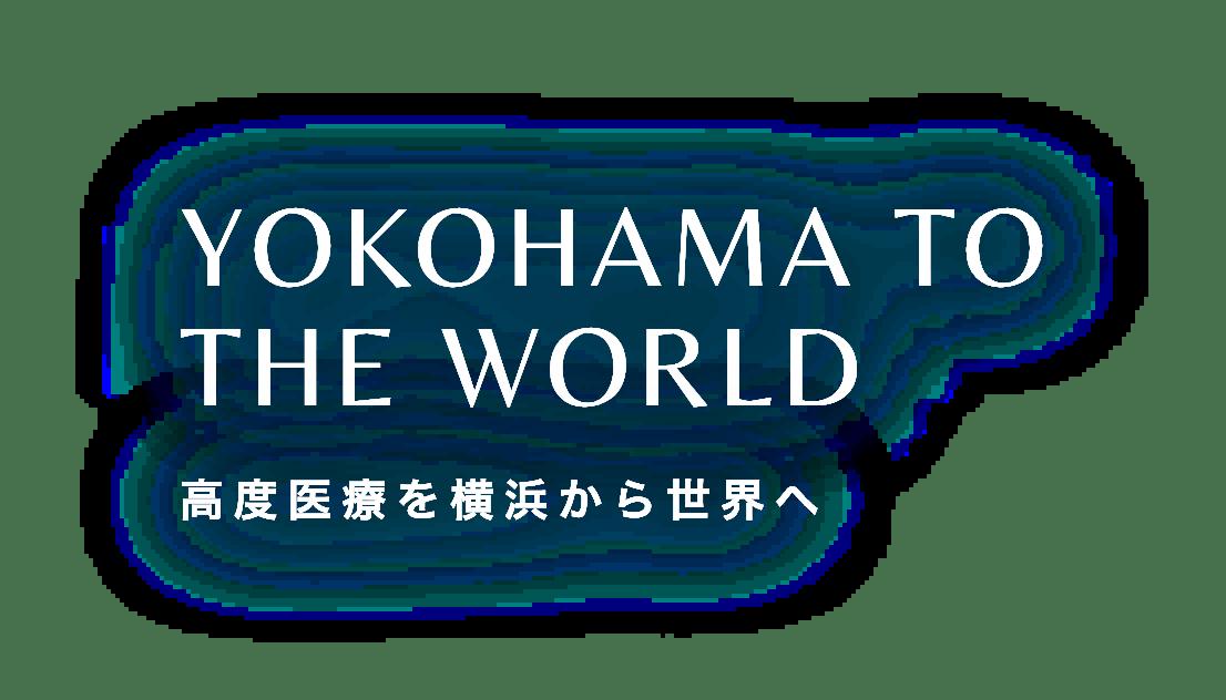 横浜市立市民病院 安心とつながりの拠点へ
